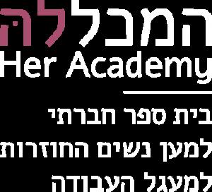 המכללה Her Academy לוגו אנכי